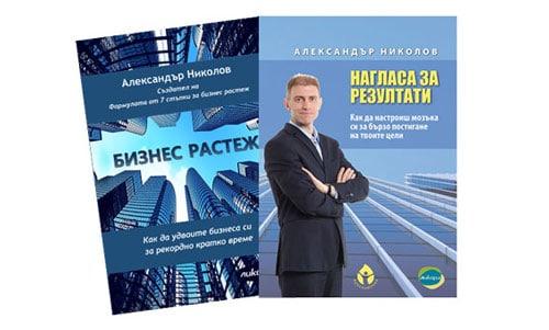 Книги на Александър Николов