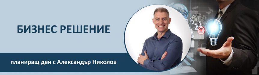 Бизнес решение - планиращ ден с Александър Николов